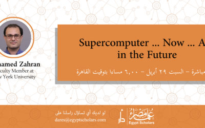 Supercomputer … Now … And in the Future | Register Today | April 29